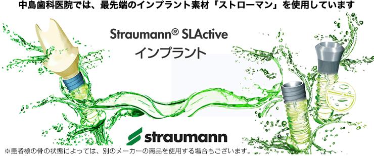 中島歯科医院では、最先端のインプラント素材「ストローマン」を使用しています